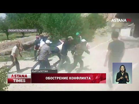 Стрельба на кыргызско-таджикской границе: семь человек ранены