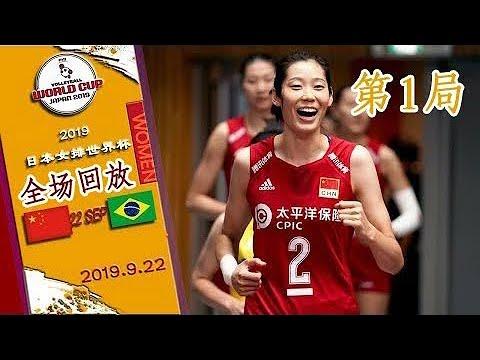 |中文|2019女排世界杯第二阶段第1轮第①局|中国VS巴西|全场回放|China VS Brazil|FIVB Women's World Cup 2019|2019.9.22
