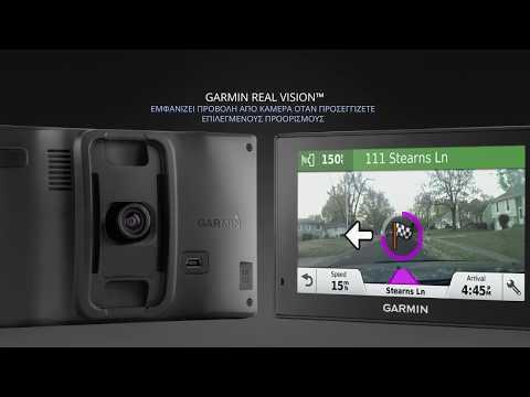 GARMIN DriveAssist 50 με Auto Drive Hellas