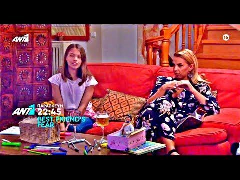 Best Friend S Fear επεισοδιο 7 παρασκευη 21 2 2020 Trailer Hd Best Friends Fear Ant1 Youtube