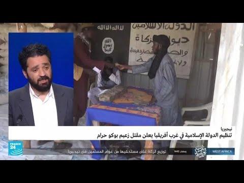 تنظيم -الدولة الإسلامية- في غرب إفريقيا يعلن مقتل زعيم جماعة -بوكو حرام- أبو بكر شكوي  - 11:56-2021 / 6 / 7