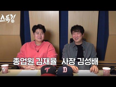 [리와인드] 스톡킹 풀버전 12화 다시보기 (김성배-김재율 편)