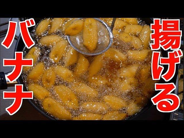 【揚げる】]バナナを揚げて大学バナナを作ったら悲しいことがおきました。。。[5000kcal]【木下ゆうか】