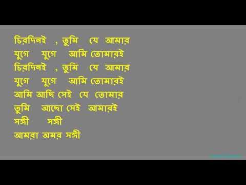 Bengali song instrumental