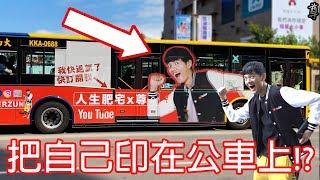 【尊】我把自己印在公車上面啦!!??