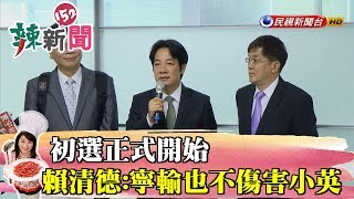 【辣新聞152】初選正式開始 賴清德哽咽:寧輸也不傷害小英 2019.03.30