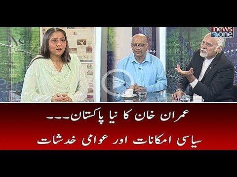 Imran Khan Ka Naya Pakistan... Siyasi Amkanaat Aur Awami Khadshaat