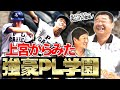 【衝撃】絶対にすべらないPLセレクションでの秘話と日本一の打者「清原和博」について