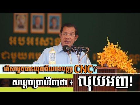 សម្ដេច ហ៊ុន សែន ៖ លុយអញ អញអ្នកឧបត្ថម្ភ _ Samdech Hun Sen sponsors CNC staff