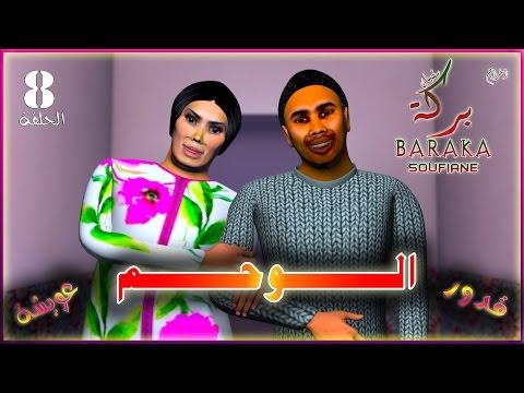 Baraka al wahm
