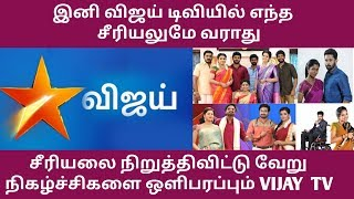 Vijay TV Serials Stopped | Pandian Stores Today | Vijay TV Today | Sun TV Today | Vijay TV Serial