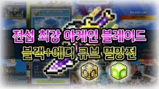 [신해조 메이플스토리] 전섭 최강 22성 아케인 블레이드 큐브 멸망전 시작!! 보보공 저격