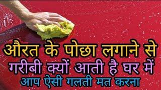 Vastu shastra आपकी गलतियों के कारण पोछा लगाने से घर में कंगाली आ जाती है vastu tips