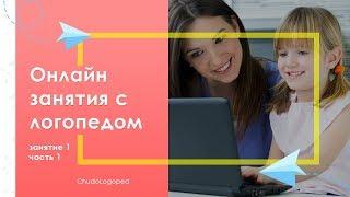 20. Онлайн занятия с логопедом: занятие 1 часть 1