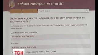 Українці отримали відкритий доступ до Державного реєстру прав на майно(UA - Українці отримали відкритий доступ до Державного реєстру прав на майно/ У кого скільки машин, будинків..., 2015-10-06T21:45:21.000Z)