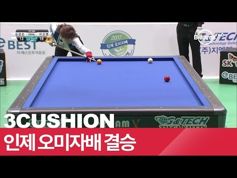 [당구-Billiard] 3 Cushion_Kap-Seon Kim v Shin-Young Lee_2017 Inje 3 Cushion Festival_WM Final#1_Full_2