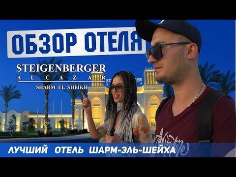 Обзор лучшего отеля Steigenberger Alcazar 5 Египет Шарм Эль Шейх апрель Набк Бей отдых в египте 2018
