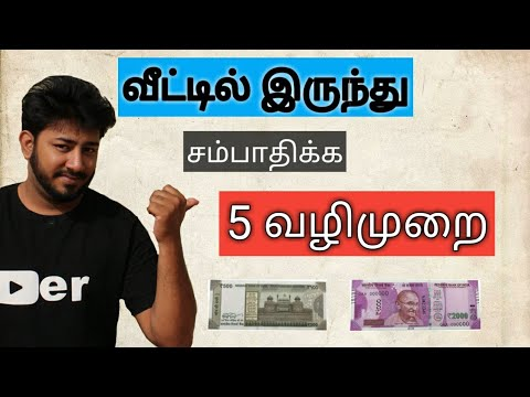 Online Jobs from Home without Investment Tamil 2018 | 5 ஆன்ல