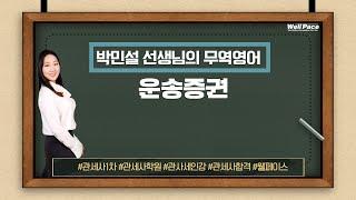 """2020 관세사시험 1차 무역영어 박민설 관세사 """"운송…"""