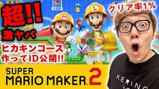 【マリオメーカー2】遊び尽くす!激ムズなヒカキンコース作ってみた!
