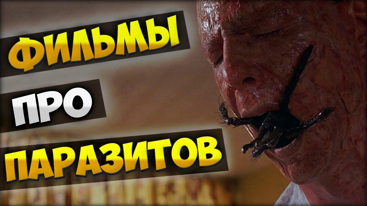ТОП ФИЛЬМЫ УЖАСОВ ПРО ПАРАЗИТОВ - YouTube