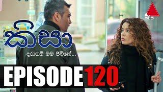 Kisa (කිසා) | Episode 120 | 05th February 2021 | Sirasa TV Thumbnail