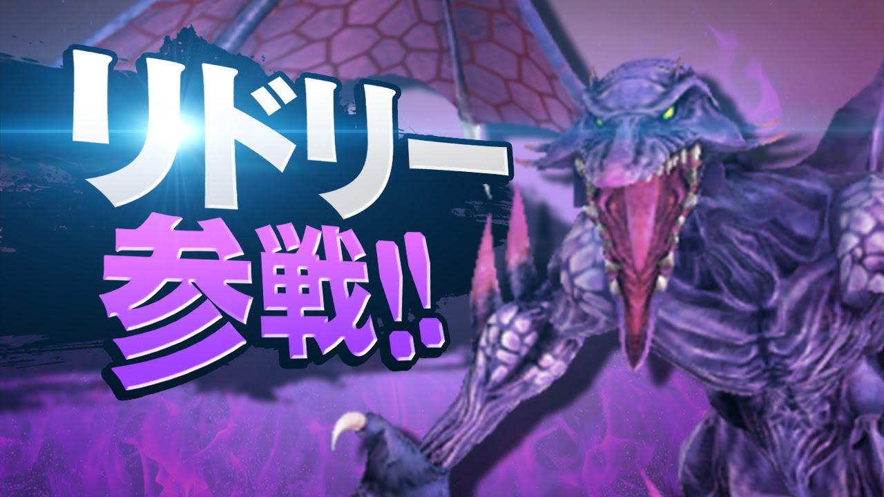 【スマブラ for WiiU】 もしリドリーが参戦したら , YouTube