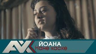 Йоана - Нане Каске | GOSPEL MUSIC |