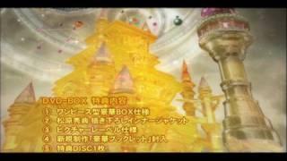 【DVD-CM】巌窟王 DVD-BOX (Gankutsuou Trailer)