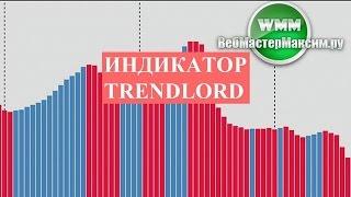 Индикатор TrendLord. Описание применения