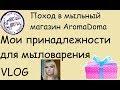 VLOG (Мыльный магазин AromaDoma, формы для мыла и др)