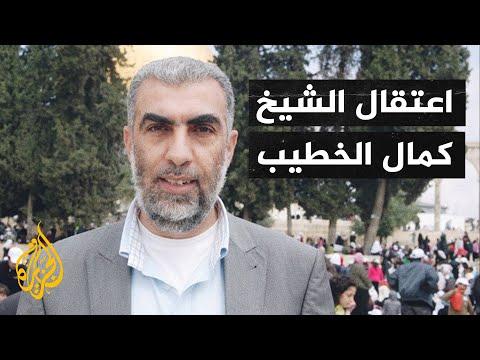 المشاهد الأولى لاعتقال الشيخ كمال الخطيب  - 19:58-2021 / 5 / 14