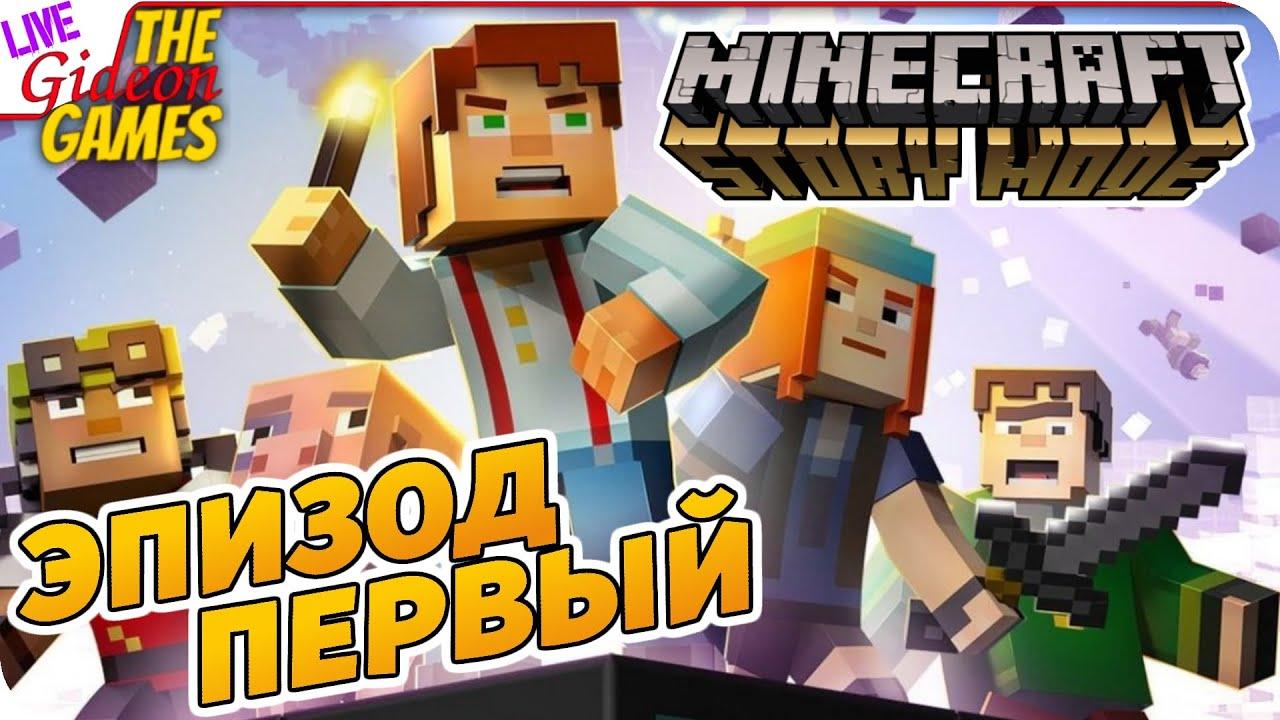 Прохождение игры майнкрафт стори мод - Minecraft | Minecraft