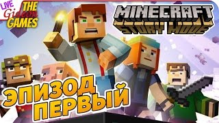 Прохождение Minecraft: Story Mode — Эпизод 1: Орден камня