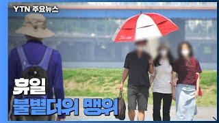 [날씨] 휴일 불볕더위 맹위, 서울 28℃·구미 33℃…