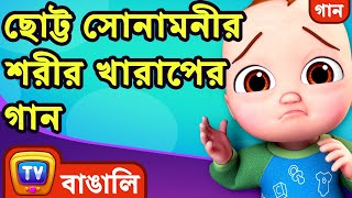 ছোট্ট সোনামনীর শরীর খারাপের গান। (Baby is Sick Song) - Bangla Rhymes For Children - ChuChu TV