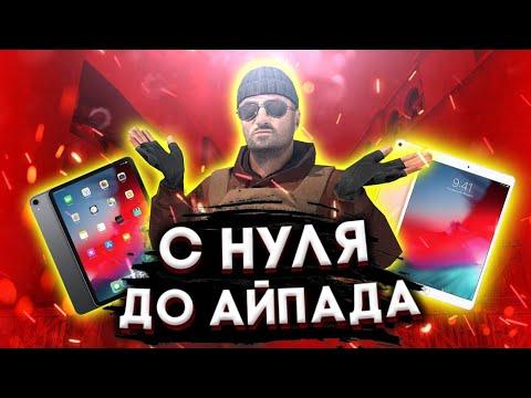 С НУЛЯ ДО АЙПАДА 2019 ГОДА/STANDOFF 2 КОПЛЮ НА АЙПАД