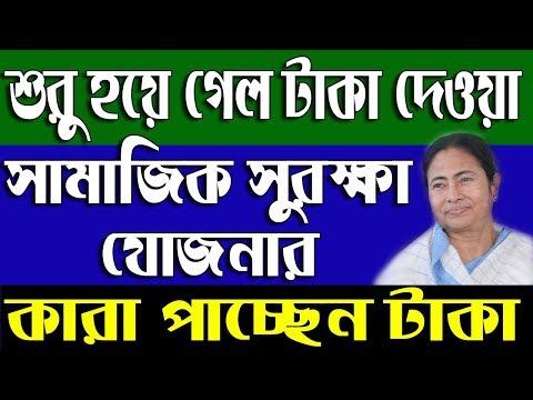 Samajik Surakha Yojana | SSY Scheme | New Latest Update News | in West Bengal | Big News 2019