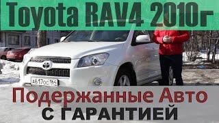 Toyota RAV4 2010, подержанный авто с гарантией! (На продаже в РДМ-Импорт)