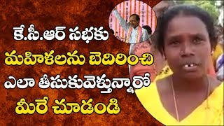 TRS Election Campaign Crowd Pooling | TRS Meetings | KCR | Dot News
