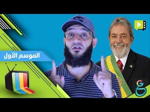عبدالله الشريف   حلقة 5   التجربة البرازيلية