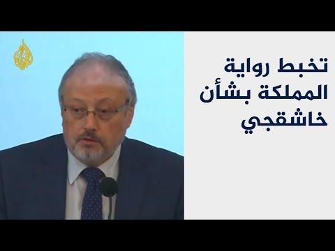 المملكة.. تخبط وارتباك فاضحان بأزمة خاشقجي  - نشر قبل 27 دقيقة