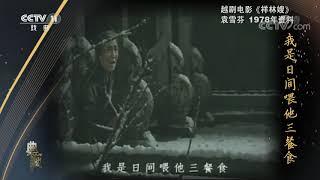 [典藏]越剧电影《祥林嫂》 演唱:袁雪芬| CCTV戏曲 - YouTube