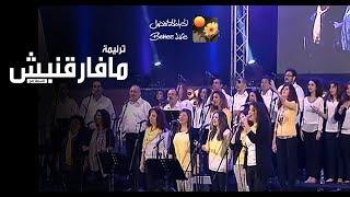 مافارقنيش-الحياة الأفضل-زياد شحاده-احسبها صح