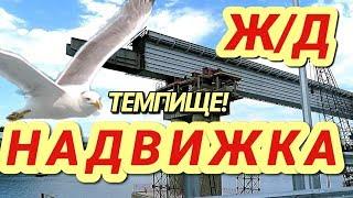 Крымский(02.07.2018)мост! Колоссальные изменения на арках,пролётах,опорах моста! Ударные темпы!