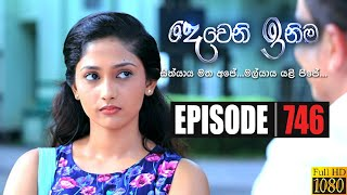 Deweni Inima | Episode 746 17th December 2019 Thumbnail