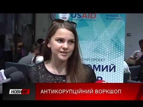 Третя Студія: В Івано-Франківську для школярів провели антикорупційний воркшоп