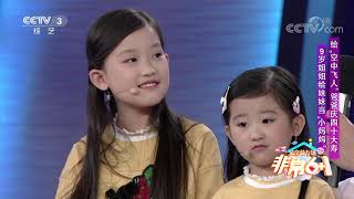 """[非常6+1] 9岁姐姐给妹妹当""""小妈妈"""" 给""""空中飞人""""爸爸庆四十大寿  CCTV综艺"""