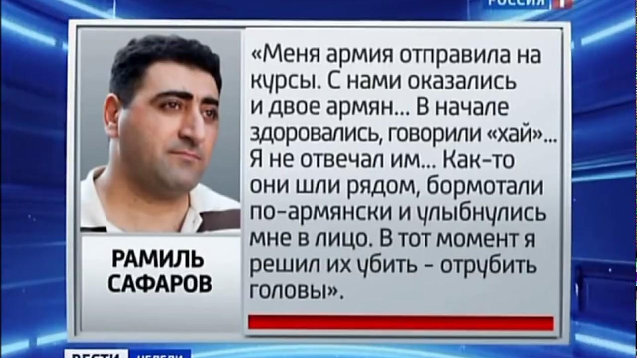 Рамиль Сафаров как зеркало героизма по-азербайджански
