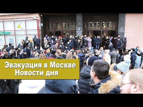 Смотреть Эвакуация в Москве. Марш памяти Бориса Немцова. Соболь против Собянина онлайн